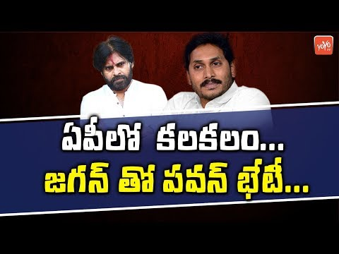 Pawan Kalyan to Meet with YS Jagan Secretly | AP Politics | Janasena | YSRCP | YOYO TV Channel