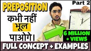 Top Preposition Trick/Concept | Common English Grammar Mistakes | (Part-2)
