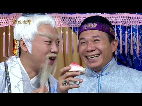台劇-戲說台灣-粿好年-EP 02