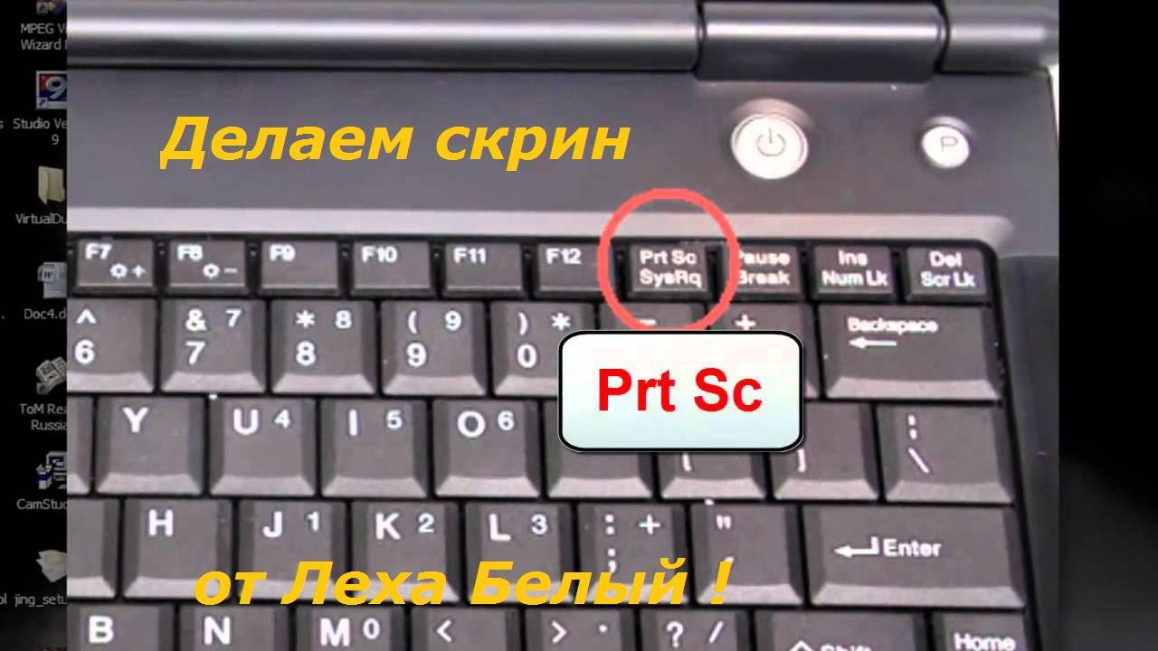 Как сделать скрин на компьютере если кнопка не работает 183