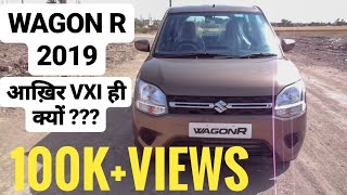 WAGON R VXI 2019 || PRICE || VALUE FOR MONEY PACKAGE