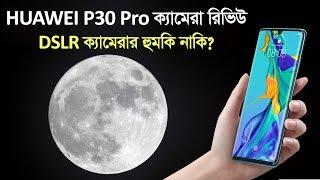 DSLR ক্যামেরার হুমকি নাকি HUAWEI P30 Pro Camera | Bangla Review | Gadget Insider