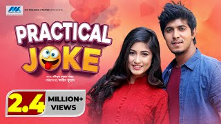 Practical Joke (প্রাকটিক্যাল জোক) l Tawsif Mahbub l Safa Kabir l Bangla Eid Natok 2018