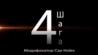 3D / 3Ds Max Cap Holes | Настройка модификатора с примерами