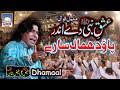 Ishq e Nabi De Andar Pao Dhamal Sare (Complete Qawwali) Faiz Ali Faiz Qawwal
