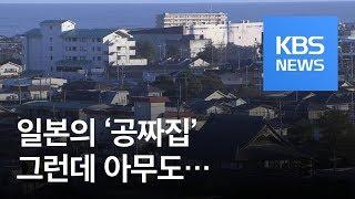 """[글로벌 경제] 일본 """"빈집 느는데 집값은 올랐다"""" / KBS뉴스(News)"""