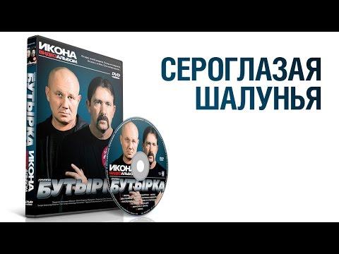 группа БУТЫРКА - Сероглазая шалунья / ИКОНА