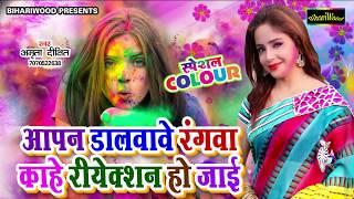 आपन डालवावे रंगवा काहे रिएक्शन होजाइ Amrita Dixit Bhojpuri Superhit Holi Song Latest New Song