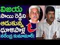 TDP MLA Dhulipalla Narendra Kumar Serious Comments On MP Vijaya Sai Reddy Andhra Take One Media mp3