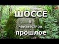 26 Шоссе в неизвестное прошлое☀️Тартария.инфо