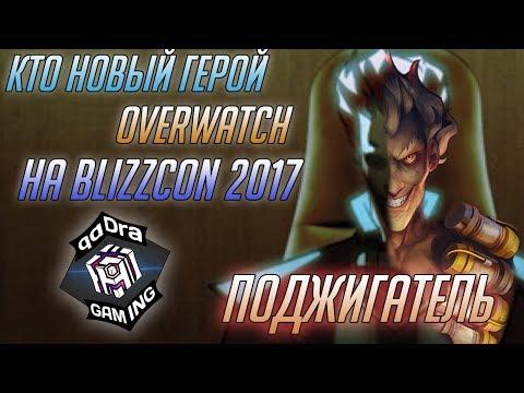 Кто следующий герой Overwatch ■ Поджигатель на Blizcon 2017? ■ Огнеметчик новый герой Овервотч