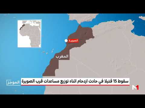 سقوط 15 قتيلا في حادث ازدحام أثناء توزيع مساعدات قرب الصويرة #1