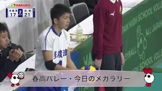 きょうのメガラリー・1月7日(月) 男子3回戦 多度津(香川)vs洛南(京都)