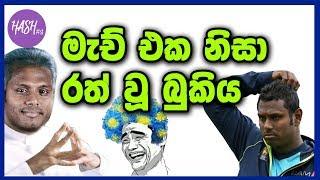 Sri Lanka Lost Asia Cup 2018 | Funny Sinhala FB Post | FB Post Sri Lanka | SL Cricket