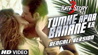 Tumhe Apna Banane Ka - Bengali Version | Hate Story 3 | Khushbu Jain, Aman Trikha