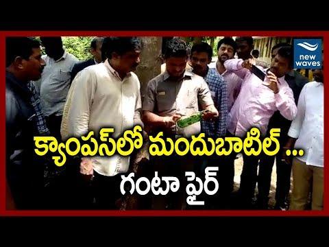 ఏయూ విద్యార్థులపై ఫైర్ అయిన గంటా Ganta Srinivasa Rao Fires on Andhra University Students | New Waves