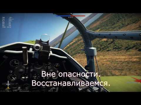War Thunder СБ: Как уходить от шести на бревне