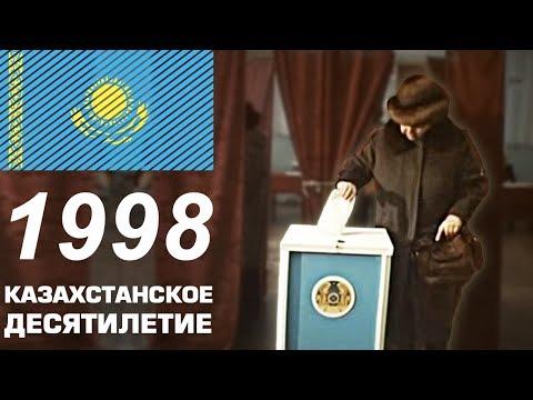 Казахстан в 1998 году. Выборы президента и Новая Столица