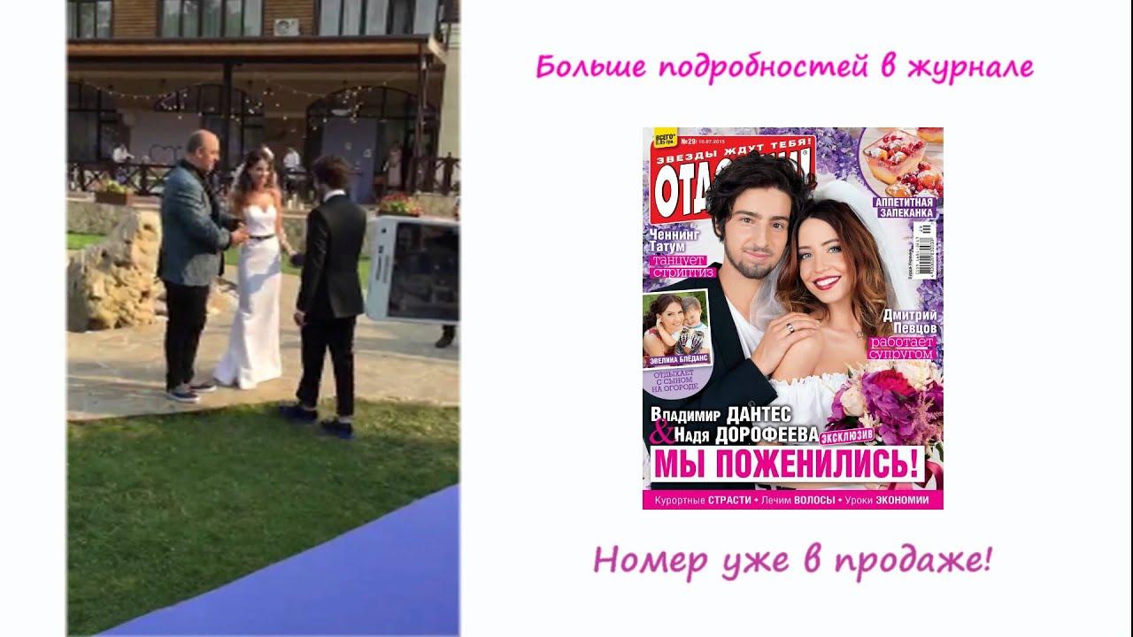 Дантес и надя дорофеева свадьба фото