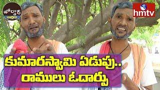 Village Ramulu Comedy on HD Kumaraswamy   Jordar News   hmtv