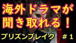 プリズン・ブレイク シーズンファイナル 第17話