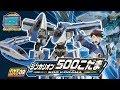 【最新PV】新幹線変形ロボ シンカリオン DXS09 シンカリオン 500こだま ついに登場!-shinkalion PV- thumbnail