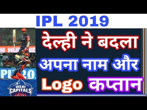 IPL 2019: Delhi Changes Name & Logo & New Captain Before IPL Auction