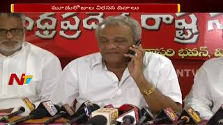 Ramana Dikshithulu Allegations -- తిరుమల పై చల్లారని వివాదం : రేపు తిరుపతిలో టీటీడీ ఉద్యోగుల ఆందోళన - netivaarthalu.com