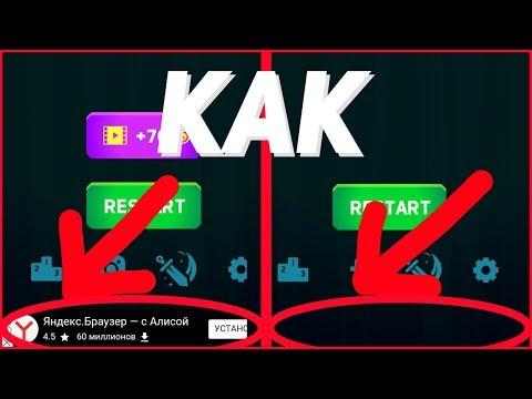 ➤ТОП 2 СПОСОБА! Как удалить рекламу из игр. Как удалить рекламу из приложений | JK