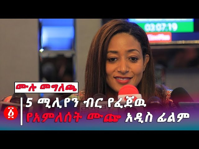 Press Statement From Crews Of men Alesh New Ethiopian Movie