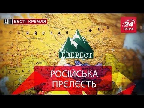 Вєсті Кремля. Росія захопила Еверест