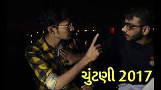 Gujarat Chutani | Pehlo Vote | Election 2017