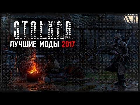 S.T.A.L.K.E.R.: ТОП-5 ЛУЧШИХ МОДОВ 2017 ГОДА!