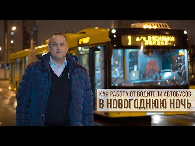 Как работают водители автобусов в новогоднюю ночь