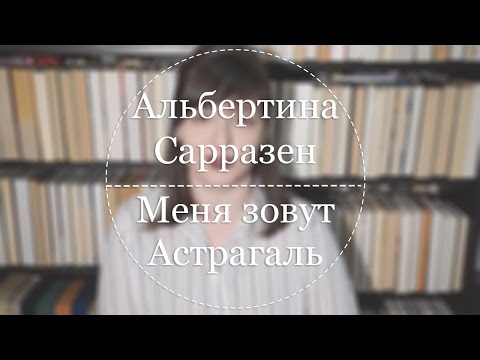 Январь | Альбертина Сарразен «Меня зовут Астрагаль»