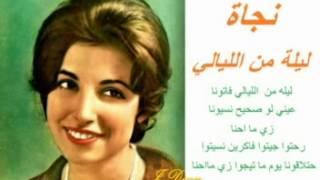 Nagat  Al-Saghira _ نجاة الصغيرة _ ليلة من الليالي