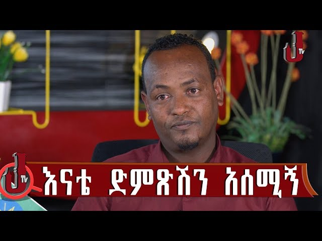 JTV_Ethiopia | JTV AFALAGI | Son Searching His Long Lost Mother