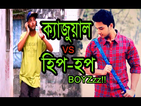 Casual Boys VS Hiphop Boys মাথানষ্ট কর্মকান্ড | Bangla Fun VIdeo By prank King Entertainment