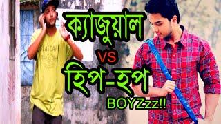 Casual Boys VS Hiphop Boys মাথানষ্ট কর্মকান্ড | Bangla Fun VIdeo By prank King Entertainment