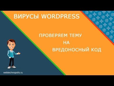 Вирусы Wordpress.  Как проверить тему Вордпресс на вредоносный код.