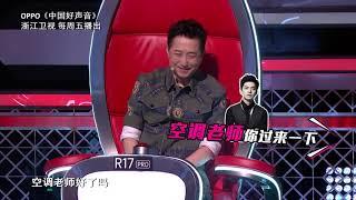 【好声音独家花絮】被热到的哈林老师Sing!China2018 官方超清HD