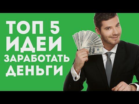 Хочу заработать деньги без вложений быстро