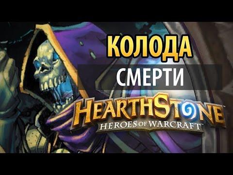 Hearthstone: Колода Смерти