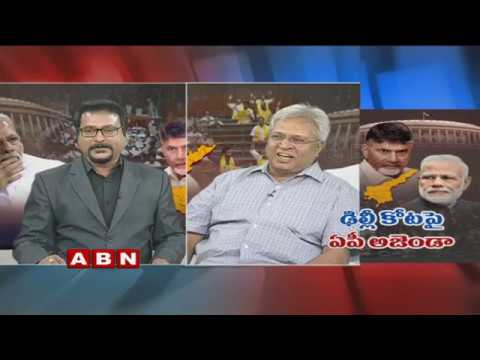 Discussion with Undavalli Aruna Kumar over TDP MPs No-Confidence Motion | Parliament | Part 1