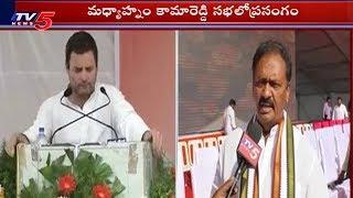 Telangana Congress Leaders Over Rahul Gandhi Public Meeting at Kamareddy