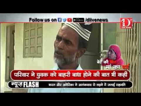 D Live News: इंदौर में युवक की संदिग्ध मौत
