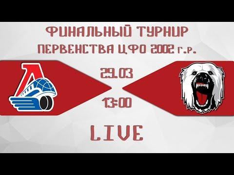 Финальный турнир ЦФО, 2002 г.р: «Локомотив» - «Атлант»