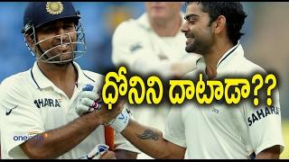 Virat Kohli Replacing Dhoni and Beat Dhoni - Oneindia Telugu