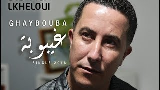 Sid Ali lkheloui. Ghaybouba 2016 سيد علي الخلوي  غيبوبة