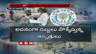 Aarogyasri Scams in Corporate Hospitals - ABN Ground Report - netivaarthalu.com